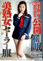社員の前で恥ずかしすぎる公開催眠 美熟女セーラー服 某高級下着メーカー社長 青山翠(34)
