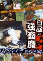 白昼の強姦魔 野外レイプ 被害者10人