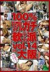 100%リアルガチ軟派 vol.14 in大阪
