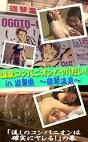 温泉コンパニオンとヤリたい!(8)in 滋賀県 雄琴~流しのコンパニオンは確実にヤレる!