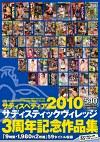 サディスペディア2010 サディスティックヴィレッジ3周年記念作品集