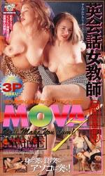 英会話女教師MOVA7