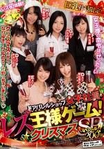 羞恥!某アパレルショップ女子社員・レズ王様ゲーム!クリスマススペシャル!!