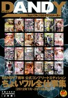 DANDY7周年公式コンプリートエディション ちょいワル全仕事集 2012年7月~2013年6月