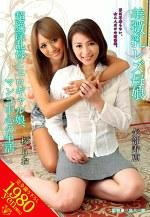 美微乳レズ母娘 超絶淫乱母とエロギャル娘、マンコ中心の生活 矢部寿恵 桜りお