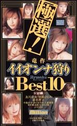 極選!竜作イイオンナ狩り Best10