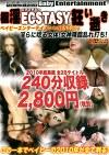 極淫ECSTASY狂い逝き ベイビーエンターテイメント BEST2010 淫らに唸る女体!女神降臨乱れ打ち!