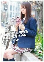 未成年(三八九)読者モデルに憧れる制服少女をハメる。 Vol.09