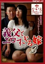 義父とエロすぎる嫁2