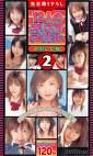 12人のカリスマアイドル かわいい妹2