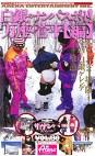 ザ・ナンパスペシャルVOL.130 白銀のナンパスポット!万座・菅平【編】