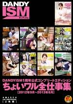 DANDYISM1周年公式コンプリートエディション ちょいワル全仕事集 2012年9月~2013年8月