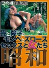 昭和 畳と障子とモンペとズロース/セックスと女たち