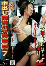 中出し痴漢バス興業(株) 7