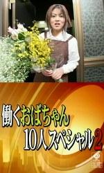 働くおばちゃん10人スペシャル2