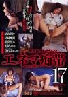 浣腸コレクション エネマ痴帯17