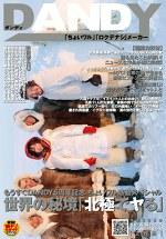 もうすぐDANDY5周年記念 ちょいワル感動スペシャル 世界の秘境「北極でヤる」