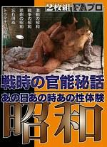 昭和 戦時の官能秘話/あの日あの時あの性体験