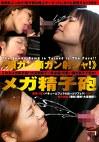 《眼ガン顔ガン射シャ!》 メガ精子砲!!
