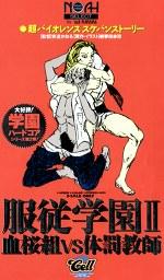 服従学園Ⅱ 血桜組vs体罰教師