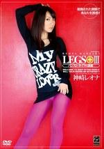 LEGS+Ⅲ パンスト・タイツの誘惑 神崎レオナ