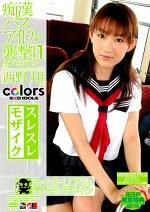 スレスレモザイク 痴漢バス アイドル襲撃 VOLUME.1 西野翔