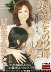 熟女たちの22時 西塔涼子54歳デビュー