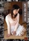 艶母姦通 ~背徳の契り3~
