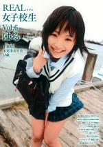 REAL女子校生Vol.6 はる