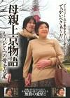 もうひとつの母子交尾 母親上京物語 新藤昭子