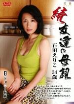 続・友達の母親 石田えりこ 三十四歳