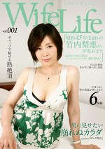 WifeLife vol.001 昭和45年生まれの竹内梨恵さんが乱れます 撮影時の年齢は46歳 スリーサイズはうえから順に88/59/87