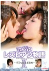 TOKYOレズビアン物語Ⅱ ~淫美な女系家族編~