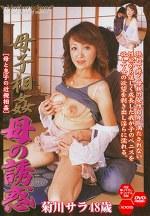 母子相姦 母の誘惑 母と息子の近親相姦 菊川サラ48歳