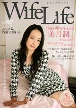 WifeLife vol.002 昭和49年生まれの美月潤さんが乱れます 撮影時の年齢は43歳 スリーサイズはうえから順に87/59/95