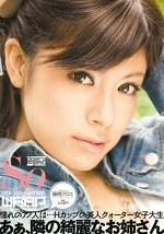 あぁ、隣の綺麗なお姉さん 藤崎クロエ