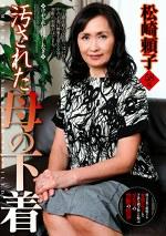 汚された母の下着 松崎頼子58歳