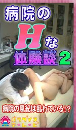病院のHな体験談(2)