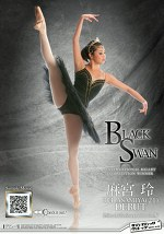 BLACK SWAN INTERNATIONAL BALLET COMPETITON WINNER 麻宮玲 REI ASAMIYA(21) DEBUT Prima ballerina assoluta in AV