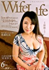 WifeLife vol.003 昭和40年生まれの宝田さゆりさんが乱れます 撮影時の年齢は51歳 スリーサイズはうえから順に94/64/98