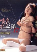 噴乳牝奴隷12 新田亜希
