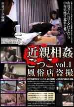 近親相姦ごっこ 風俗店盗撮 vol.1