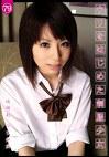 ウリをはじめた制服少女 79 成城初ウリ少女