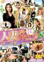 人妻ガチナンパ!! 生中出し スペシャル8