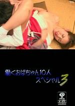 働くおばちゃん10人スペシャル3