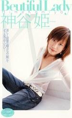 Beautiful Lady 神谷姫