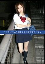 ウリをはじめた制服少女 37 原宿初ウリ少女
