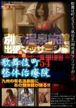 歌舞伎町整体治療院 54
