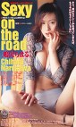 SEXY ON THE ROAD 鳴沢ちはる