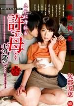 息子に身体を許す母・・・夫の隣で・・・ 新フェチモザイク 矢部寿恵